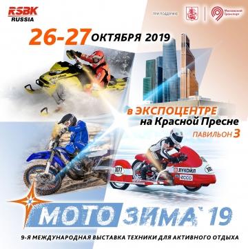"""Мотозима-2019"". Два дня в ""Экспоцентре"""