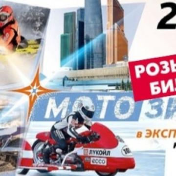 """Выиграй билеты в конкурсе """"Мотозимы"""" и журнала """"Автомобили""""!"""