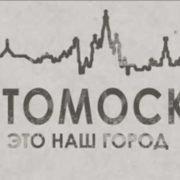 """""""Мотомосква"""" на """"Мотозиме"""""""